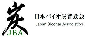 日本バイオ炭普及会